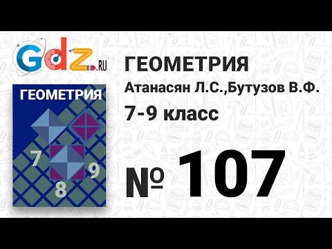 № 107 - Геометрия 7-9 класс Атанасян