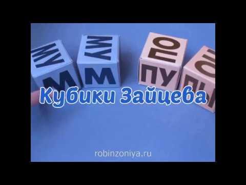 Кубики Зайцева. - YouTube