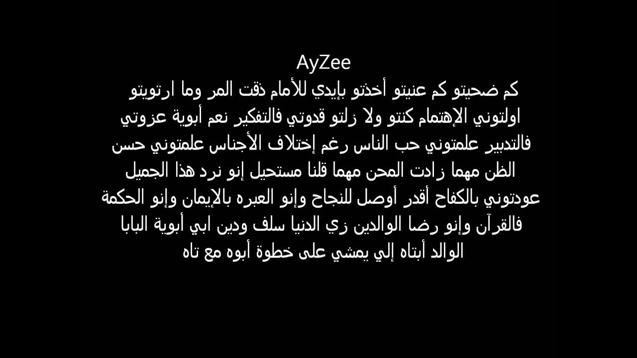 كلمات اغنية راب الى الاب بصوت قصي Father Lyrics By Qusai
