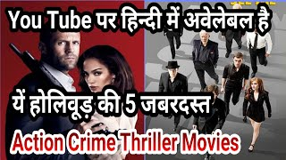 Top 5 Hollywood Action Crime Thriller Movies In Hindi Dubbed | Available On You Tube || Filmy Dost