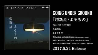 GOING UNDER GROUND - よそもの (Teaser)
