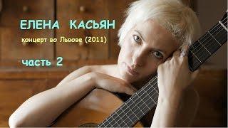 Елена Касьян - концерт во Львове (часть 2)