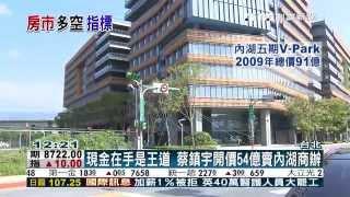 現金在手是王道 蔡鎮宇開價54億賣內湖商辦