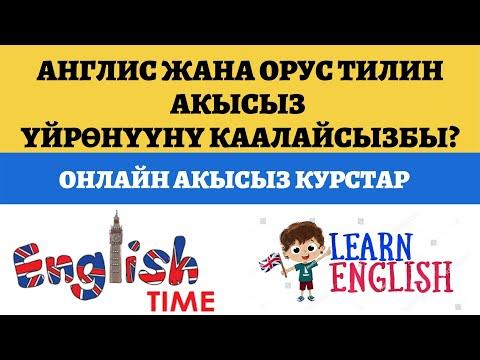 Англис жана орус тилин оңой үйрөнүү жолдору. Чет тилин оңой үйрөнүү. Орус тилин бат үйрөнүү