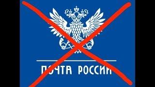 Никогда ! Никогда ! Никогда не пользуйтесь Почтой России