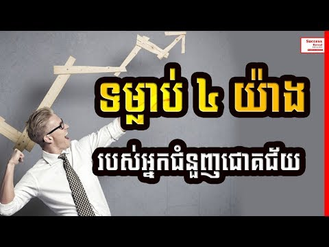 Success reveal - 4 habits of every successful businessman