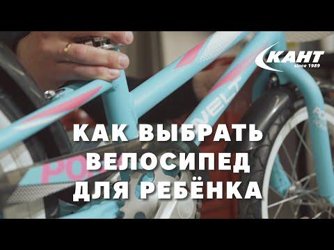 Как выбрать велосипед для ребенка? Все о подборе детских велосипедов