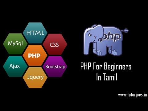 Indexed Array In PHP Tamil
