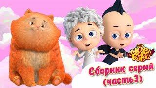 Ангел Бебі - Збірка всіх серій мультфільму (частина 3) | Розвиваючий мультфільм для дітей