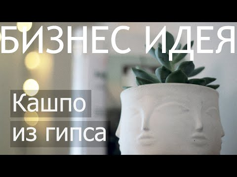 КАШПО ИЗ ГИПСА