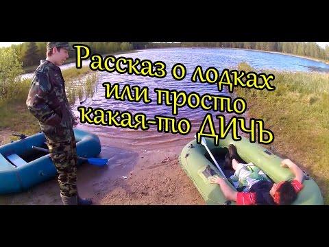 """Чудной Рассказ о лодках """"Нырок-2"""" и """"Неизвестной"""""""