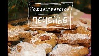 Рождественское печенье. Очень вкусное, ароматное веганское печенье.