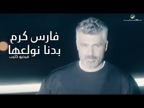 Fares Karam ... Badna Nwallea - Video Clip | فارس كرم ... بدنا نولعها - فيديو كليب
