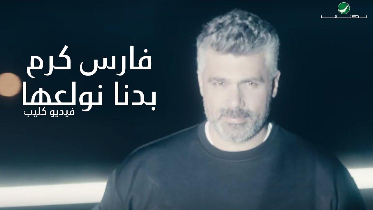 Fares Karam ... Badna Nwallea - Video Clip | فارس كرم ... بدنا نولعها -  فيديو كليب - YouTube