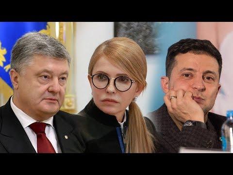 Порошенко, Тимошенко, Зеленский: у кого больше шансов на выборах президента Украины?