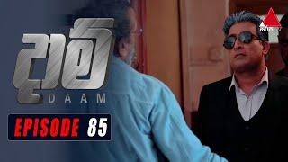 Daam (දාම්) | Episode 85 | 16th April 2021 | @Sirasa TV Thumbnail