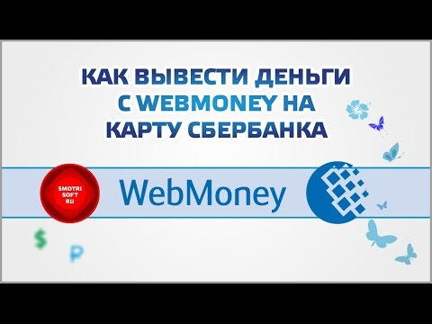 Как вывести деньги с WebMoney на карту Сбербанка