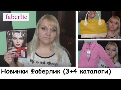 Faberlic новинки 4 каталога (декор/для здоровья/одежда)из YouTube · Длительность: 14 мин39 с
