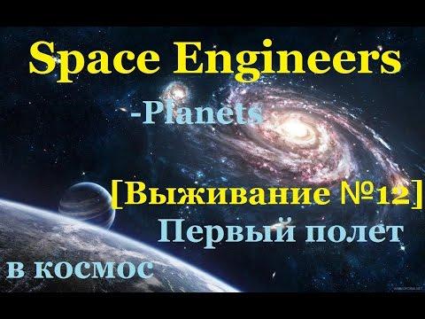 Space Engineers-Planets [Выживание №12]