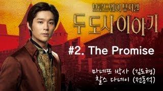 EN - 뮤지컬 [두 도시 이야기] 'The Promise' 마네뜨(김도형) 찰스다네이(전동석) thumbnail