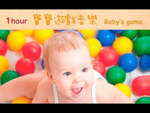 ♫1Hour♫ 寶寶遊戲音樂-陪伴寶貝活力律動 | 兒歌 童謠 貝多芬 莫札特 舞蹈 歡樂頌 律動 輕快 肢體協調 跳舞音樂  胎教音樂 | / Baby's Game Time Music