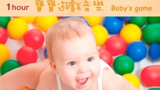 ♫1Hour♫ Baby's Game Time Music – Dynamic Rhythms for Babies' Active Playtime