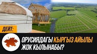 Дейт: Орусиядагы кыргыз айылы жок кылынабы?