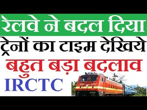 Indian Railway Train Time Change Latest Update News In Hindi 2017