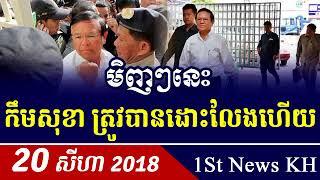 អាមេរិកមិនឲ្យរួចខ្លួនទេ, Khmer News today, Cambodia Hot News   YouTube