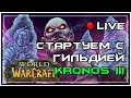 🔴 [Vanilla WoW/Classic] Стартуем на Кронос III вместе с гильдией | Undead Mage/Немертвый Маг