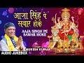 आजा सिंह पे सवार होके Aaja Singh Pe Sawar Hoke I MUKESH KUMAR I Latest Devi Bhajans,Full Audio Songs