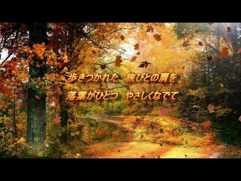 風と落葉と旅びと  チューインガム  【cover】