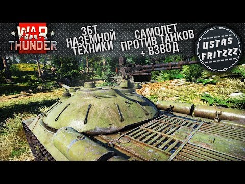 War Thunder: На самолете против танков. Взводный хардкор.