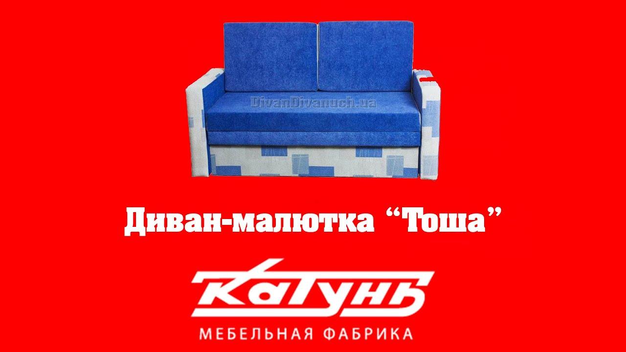 Каталог детских диванов с фото и ценами в интернет-магазине «гуд мебель ». У нас вы сможете недорого купить диван для детей от производителя с доставкой по москве и московской области.