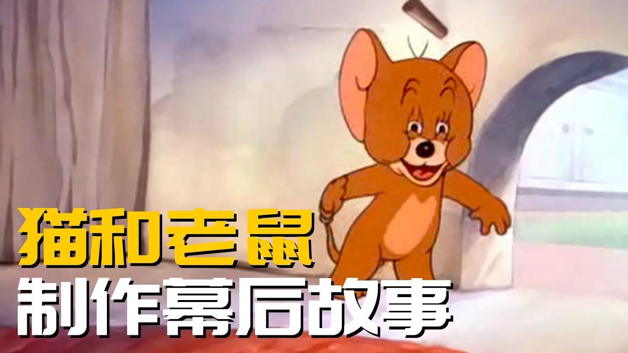 《貓和老鼠》製作的幕後故事