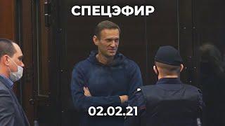 Суд над Алексеем Навальным. Приговор. Спецэфир Дождя