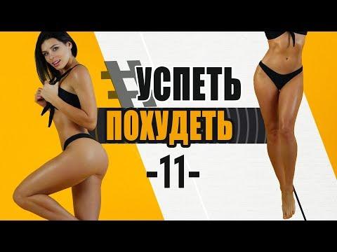 #УСПЕТЬПОХУДЕТЬ №11 Программа Тренировок для Похудения. Фитнес Дома.