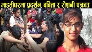 दिनदहाडै नयाँ बानेश्वरको सडकको बीचमै बलात्कार, हेर्याहेरै भए मानिसहरु । Nirmala Panta