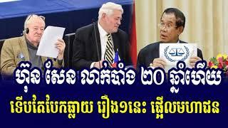 រឿងមួយនេះ ហ៊ុន សែន មិនអាចលាក់បាំងបានទេសូមស្តាប់, RFA Hot News, Cambodia News Today
