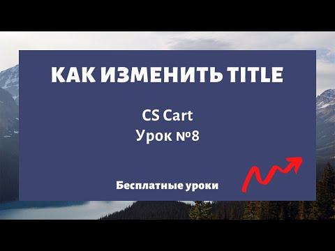 Как изменить Title в CMS CS Cart 🔥 SEO для начинающих, Title - Урок №14