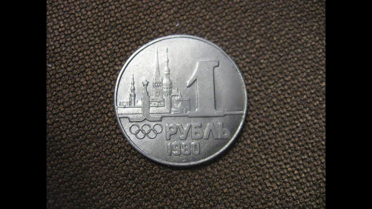 Олимпиада 80. Рубли СССР. Стоимость. Тираж - YouTube