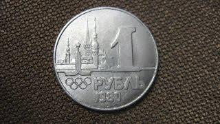 НЕИЗВЕСТНЫЙ РУБЛЬ олимпиады 1980 года в Москве олимпийский рубль Пробные монеты СССР нумизматика