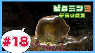 金色の未確認生物が強すぎてアカン『ピクミン3DX』実況プレイpart18
