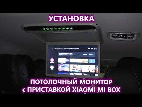 Как установить потолочный монитор в автомобиль. Установка монитора и смарт приставки Xiaomi Mi Box