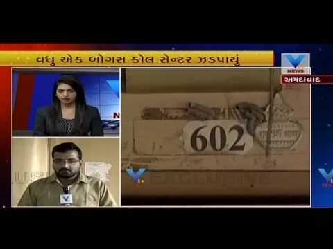 Illegal call center caught in Ambawadi, Ahmedabad | Vtv Gujarati