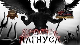 Wrath of Magnus: Трейлер (русская озвучка) No ads. Warhammer 40000