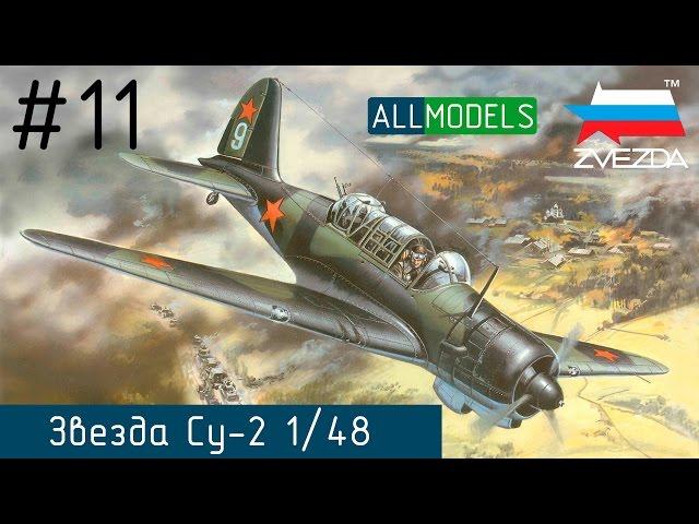 Сборка модели Су-2 - Звезда 4805 - шаг 11