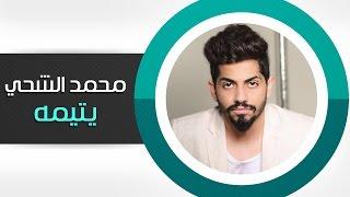 محمد الشحي  - يتيمه (النسخة الأصليه) | 2015
