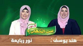 ست النكهات - هند يوسف ونور ربايعة - الحلقة الأولى 1