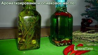 Как приготовить Ароматизированное оливковое масло. Рецепт.(Оливковое масло с различными ароматами подходит для заправки салатов и приготовления разнообразных блюд...., 2014-12-20T17:29:10.000Z)
